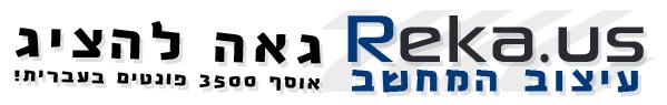 3500 פונטים בעברית
